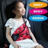 汽車兒童安全帶固定器調節器防勒脖兒童座椅安全帶套護肩套用品  麻吉鋪