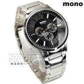 mono 三眼潮流黑精美腕錶 黑面 不銹鋼 防水手錶 大錶面 男錶 3200黑 時間玩家