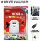 [ 台中水族 ] 台灣ISTA- 微電腦雙迴路 雙顯控溫器 -附加熱石英管 特價 加溫管/加溫器