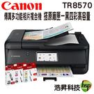 【搭原廠PGI-780+781高量一黑四彩 登錄送800元禮卷】Canon PIXMA TR8570 傳真五色多功能相片複合機