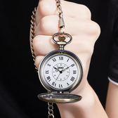 懷錶 男女復古翻蓋學生吊墜護士錶項錬錶機械羅馬懷舊石英錶老人 果果輕時尚