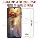 【玻璃保護貼】夏普 SHARP AQUOS R5G 6.5吋 高透玻璃貼/鋼化膜螢幕保護貼/硬度強化防刮保護膜-ZW