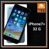 【愛拉風】iPhone7+ 32G 九成五新 黑色5.5吋 可刷卡分期 二手 中古機 店面保固一個月