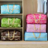 搬家袋牛津布收納袋防潮儲物袋棉被子打包袋