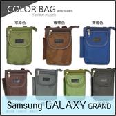●Sport 通用型貼身腰包/豎套/收納包/手機袋/SAMSUNG GALAXY Grand Max G720/Prime G530 G531 G530Y 大奇機