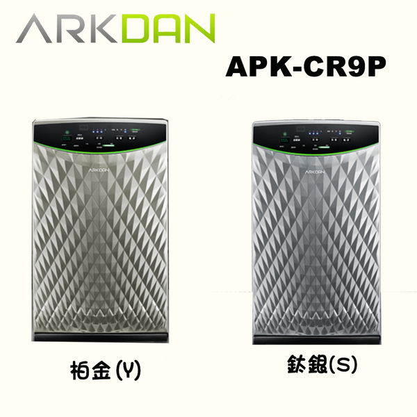 【ARKDAN】時尚家電 時尚菱格款 10坪空氣清淨機 ARK-CR9P (Y柏金/S鈦銀)