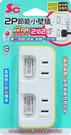 (台灣製造)2開2插2P節能分接器【Si...