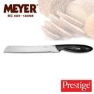 MEYER 美國美亞PRESTIGE麵包刀 56107
