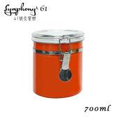 ~61 號交響樂~不鏽鋼防潮氣密收納罐密封罐橘色700ml 可分類儲存茶葉糖果咖啡奶粉等