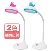 銳奇娃娃造型LED護眼檯燈(顏色隨機) LED-610