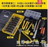 小十字梅花螺絲刀套裝組合 蘋果手機筆記本電腦維修拆機清灰工具 『歐韓流行館』