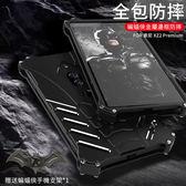 贈支架 SONY Xperia XZ2 Premium 手機殼 蝙蝠俠 雷傑斯 全包 金屬邊框 防摔 保護殼 保護殼