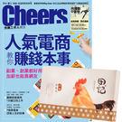 《Cheers快樂工作人雜誌》1年12期 贈 田記溫體鮮雞精(60g/10入)