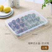 保鮮盒收納盒廚房海鮮瀝水收納盒冰箱水果蔬菜肉類保鮮盒    萌萌小寵