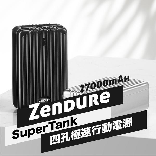 Zendure super tank 27000mAh 超耐壓 100W PD旅行行動電源 四孔 100W PD 快速充電 可充筆電 BSMI認證 保固2年