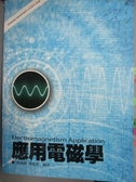 【書寶二手書T8/大學理工醫_WDQ】應用電磁學_楊國輝 / 廖淑慧