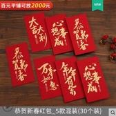 新年鼠年紅包2020利是封創意高檔個性燙金壓歲春節過年大氣紅包袋【恭賀新春_新年紅包】30個入