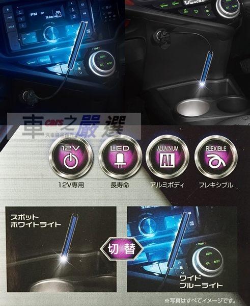 車之嚴選 cars_go 汽車用品【F272】日本SEIWA 點煙器式高輝度 LED藍白2色可切換式 閱讀燈/氣氛燈