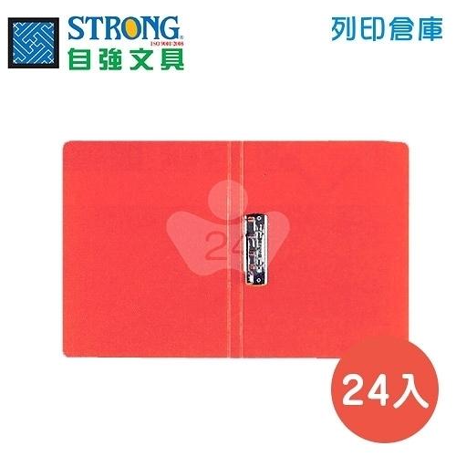 STRONG 自強202環保中間強力夾-紅 24入/箱
