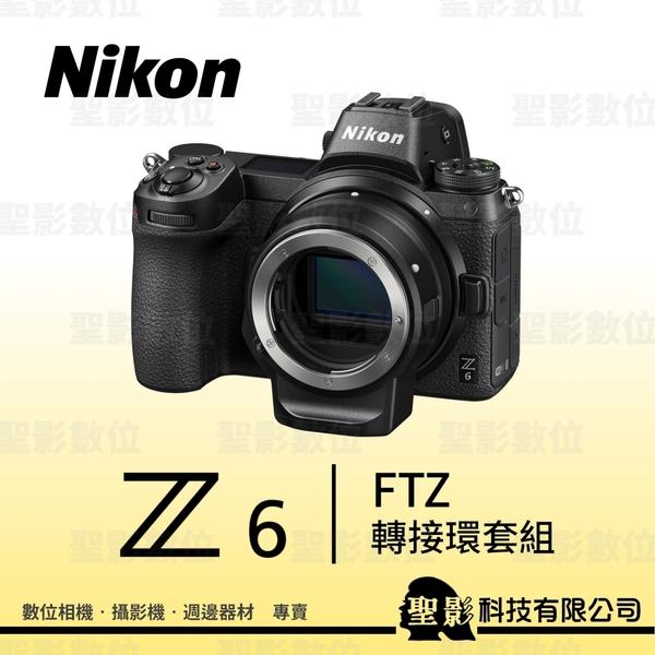Nikon Z6《FTZ轉接環KIT組》FX全片幅微單眼相機 公司貨 *現折五千元 (至2021/1/31止)