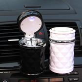 車載煙灰缸創意個性有蓋多功能懸掛式車內帶LED燈汽車用煙缸車用 生活主義