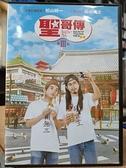 挖寶二手片-0B04-904-正版DVD-日片【聖哥傳 第III紀】-松山研一 染谷將太(直購價)