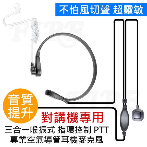 喉振式 三合一 無線電對講機專用  指環控制PTT  專業空氣導管式耳機