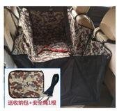 寵物車載墊狗狗車載墊寵物墊坐車墊後排坐墊車用後座安全座椅汽車防臟狗墊子igo 曼莎時尚