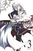 (二手書)潘朵拉之心(3)