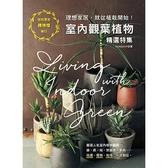 室內觀葉植物精選特集(理想家居就從植栽開始)
