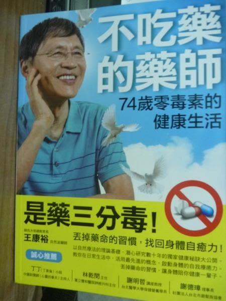【書寶二手書T6/養生_QAP】不吃藥的藥師_王康裕