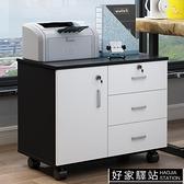 辦公室落地柜矮儲物桌底中抽屜帶鎖小長子靠墻窄長條式床頭客廳