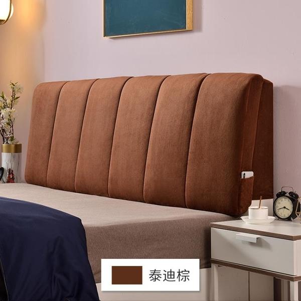 床靠枕 床頭靠墊軟包雙人大靠背榻榻米床頭板軟包靠枕床頭罩套定制【幸福小屋】