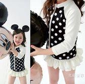 韓版幼兒園兒童復古米奇游泳衣女童女孩沙灘長袖防曬裙式分體泳衣