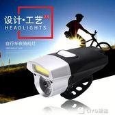 腳踏車燈車前燈夜行前燈強光手電筒充電騎行裝備夜騎單車配件 ciyo黛雅