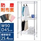 層架 置物架 收納架 衣櫥【J0041】...