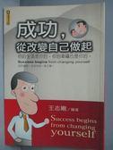 【書寶二手書T2/財經企管_NLD】成功,從改變自己做起_王志剛