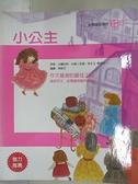 【書寶二手書T5/兒童文學_BUR】小公主_法蘭西斯‧