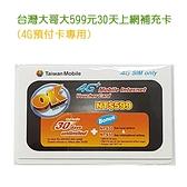 【4G預付卡專用】台灣大哥大599元 30天上網補充卡/儲值卡/內送100元通話費/30G吃到飽(10張一組)