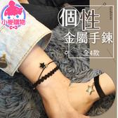 個性金屬綴飾 復古 手鍊 手鏈 手環 手飾 皮手環 多種款式【D011】