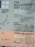 【書寶二手書T7/養生_XDY】防彈飲食-矽谷生物駭客抗體內發炎的震撼報告_戴夫‧亞斯普雷