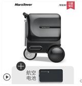 MR智能可騎行的電動行李箱拉桿旅行箱老年人代步電動車男女登機箱 星河光年DF