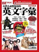 (二手書)台灣人最想知道的英文字彙:EZ TALK總編嚴選特刊(1書1MP3)