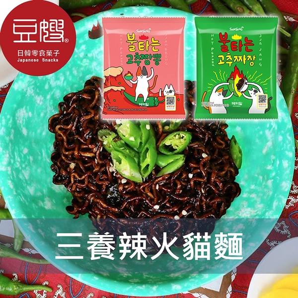 【豆嫂】韓國泡麵 三養 火辣貓 青陽辣椒系列泡麵(炸醬麵/炒碼麵)