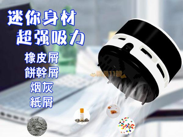 迷你 桌面 無線 吸塵器 掃地機 除塵機 吸塵機 掃地機器人 清潔機 清掃機