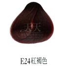 【專業推薦】施蘭蔻光璨染髮 (E24_紅褐色) 60g [30644]