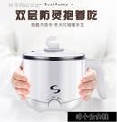 110V伏小家電迷你日本美國加拿大學生宿舍火鍋旅行廚房電器