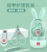 嬰兒指甲剪套裝新生兒寶寶指甲鉗銼兒童安全防夾肉剪刀鑷子 童趣屋
