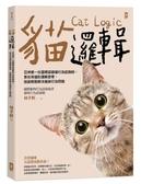 貓邏輯:亞洲第一位國際認證貓行為諮詢師,教你用貓的邏輯思考,就能...【城邦讀書花園】