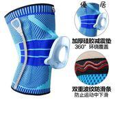 護膝運動夏季籃球男女羽毛球跑步膝蓋護具Y-1584
